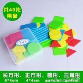 幾何學具 幾何片形狀小學數學學具圓形正方形長方形三角形教學用具計數盒裝【小天使】