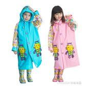 兒童雨衣帶書包位男童女童寶寶雨披可配雨鞋 童趣潮品