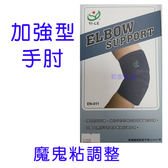 手肘 護具 魔鬼氈 可調式加強型 以勒 YI-LE EN-011