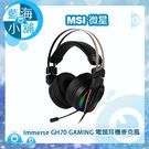 MSI微星 Immerse GH70 GAMING 電競耳機麥克風