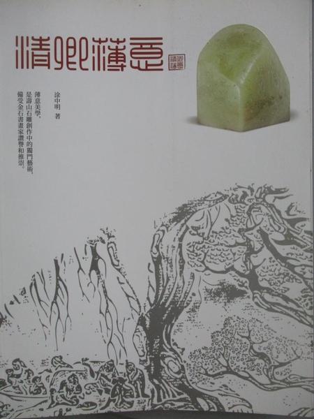 【書寶二手書T5/藝術_WDP】清卿薄意_涂中明