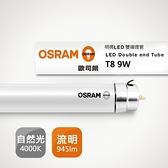 【OSRAM歐司朗】明亮T8 LED雙端燈管9W 2呎-12入組自然光