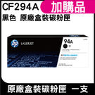 HP CF294A / 94A 原廠盒裝碳粉匣 單支包裝