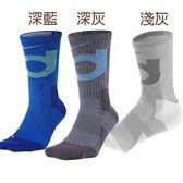 Nike KD Elire Crew 襪子 深藍 深灰 淺灰 運動襪 Dri-Fit 襪子 籃球襪 排汗 SX7620495 SX7620011 SX7620101