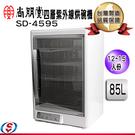 【信源電器】85L【尚朋堂四層紫外線烘碗機12~15人份】SD-4595/SD4595