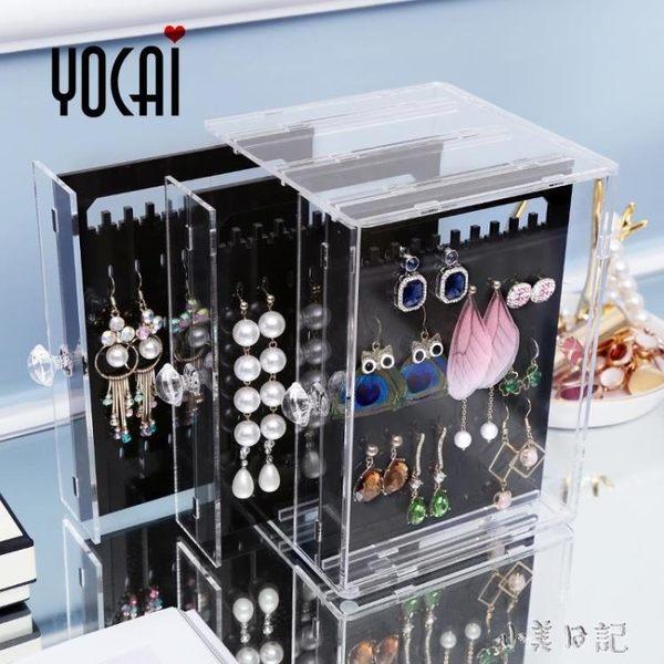 耳飾飾品整理展示盒 透明韓版亞克力  BQ604『小美日記』