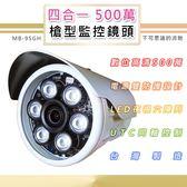500萬 戶外監控鏡頭3.6mm TVI/AHD/CVI/類比四合一 6LED燈強夜視攝影機(MB-95GH)@四保科技