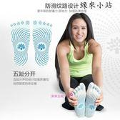 瑜伽襪子防滑專業女五指襪瑜珈襪