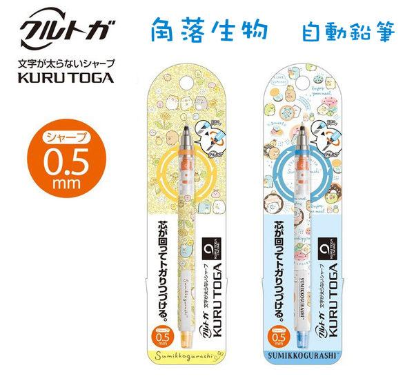 日本限定最新境內款 三菱 角落生物 UNI自動旋轉鉛筆 Kuru toga 角落公仔 0.5MM 自動鉛筆