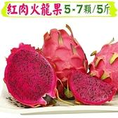 【南紡購物中心】【愛蜜果】紅肉火龍果5-7入禮盒 (約5斤/盒)