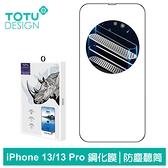 【南紡購物中心】【TOTU】iPhone 13/ i13 Pro 6.1吋 高清防塵聽筒鋼化膜保護貼玻璃膜 犀牛家族