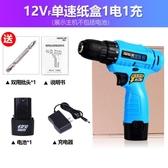沖擊鋰電鉆12V充電式手鉆小手槍鉆電鉆多功能家用電動螺絲刀電轉 琪朵市集
