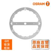*歐司朗OSRAM*晶享LED吸崁兩用薄型崁燈6吋外框