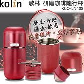 歌林美式研磨咖啡隨行杯/手磨 KCO-LN408