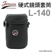【聖影數位】吉尼佛 Jenova L-140 硬式鏡頭收納保護套 規格:9x8.5x14 cm 公司貨