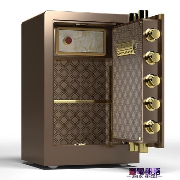 保險箱 歐美特保險櫃家用小型迷你防盜辦公室文件保險箱指紋密碼隱形家庭全鋼加厚重 快速出貨