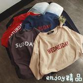 夏季新款情侶寬鬆T恤韓版潮流半袖棉短袖圓領打底衫  enjoy精品