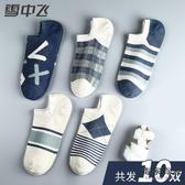 10雙|襪子男短襪潮薄款防臭吸汗透氣棉襪短筒低幫船襪【毒家貨源】