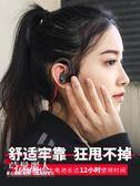 藍芽耳機掛耳式頭戴雙耳4.1入耳式無線運動蘋果耳塞式防水腦后式重低音 全店88折特惠