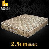 ASSARI-完美2.5CM備長炭三線強化側邊獨立筒床墊(單人3尺)