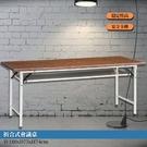 【辦公必備】 會議桌 折合式 胡桃木紋 (專利腳) 376-11 折疊式 摺疊桌 折合桌 摺疊會議桌 辦公桌