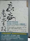 【書寶二手書T9/醫療_MCO】癌症看掌紋_王晨霞