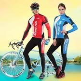 夏季騎行服長袖套裝男女款春秋自行車服騎行褲長褲 萬客城
