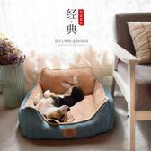 泰迪狗窩可拆洗四季寵物墊子大型中型小型犬比熊金毛狗狗屋用品床QM『艾麗花園』