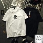 情侶T 中國風T恤男女款情侶裝夏裝潮牌發財致富個性文字短袖大碼寬鬆t恤-快速出貨