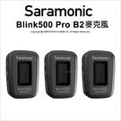 Saramonic Blink500 Pro B2 1對2無線麥 2.4G 訪談 錄影 收音 直播【可刷卡】薪創數位