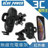 BLUE POWER 紅外線感應10W 無線充電車架組 出風口 車架 車用支架 汽車支架 手機座 導航 紅外線