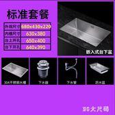 304不銹鋼手工水槽單槽廚房洗菜盆大號洗碗池臺下盆嵌入式 qf26798【MG大尺碼】