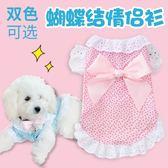 公主狗狗情侶襯衫薄款狗裙子春夏裝小泰迪狗衣服貓咪比熊寵物服飾  雙12八七折