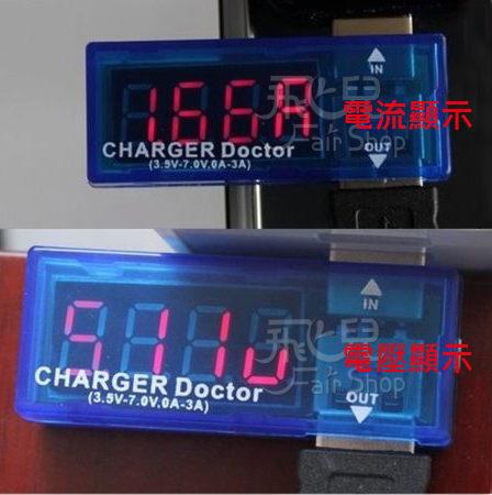 【妃凡】體積小巧 即插即用 USB 充電 電流 電壓 檢測器 行動電源 電流表 電壓表 測試儀