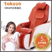 【現折3000元】tokuyo Mini 玩美椅 Pro 沙發按摩椅 TC-297