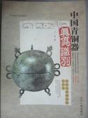 【書寶二手書T1/社會_WEL】中國青銅器真偽識別_丁孟