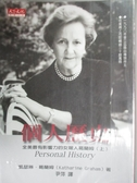 【書寶二手書T3/傳記_NHI】個人歷史(上)-全美最有影響力的女報人葛蘭姆_凱瑟琳葛蘭姆
