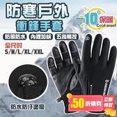機車手套 防風手套 可觸控 保暖手套 防寒手套 騎士手套 防潑水 透氣 防潑水 尺寸可選