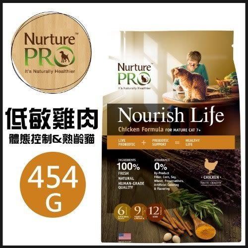 *WANG*美國Nurture PRO 天然密碼 低敏雞肉體態控制&熟齡貓配方454g