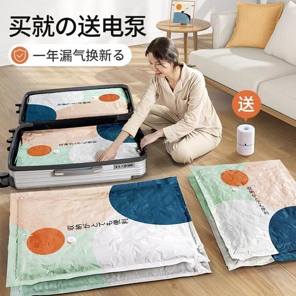 真空壓縮收納袋衣服被子家用抽氣神器抽羽絨服棉被整理袋專用袋子 ATF艾瑞斯