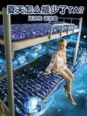 水床冰墊水墊床墊單人學生宿舍夏天神器水席夏季冰涼墊冰墊水床墊 酷斯特數位3c YXS