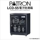 寶藏閣 PATRON LCD-55 LCD55 電子防潮箱  防潮箱 55公升公司貨 ★24期0利率★ 薪創