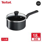【法國特福】璀璨系列18cm不沾單柄湯鍋加蓋