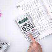 計算器多功能學生用函數計算機工程考試專用大學會計金融可愛4款可選【滿699元88折】