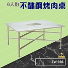 不鏽鋼烤肉桌(6人份) TW-38S (烹調/木炭/露營/渡假村/燒烤/桌子/餐桌/飯店/營區/BBQ)