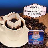 哈拉里咖啡.帕卡瑪拉濾掛式咖啡(10包/盒,共兩盒)﹍愛食網