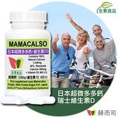 【赫而司】日本多多鈣+維他命D3鈣片(60錠/罐)(高單位超微化天然鈣素+瑞士DSM陽光維生素D)