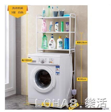 洗衣機置物架 洗衣機浴室洗手間用品用具落地吹風機架壁掛 igo樂活生活館