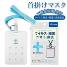 日本 Clonitas 隨身攜帶空氣片 空氣清淨片 除臭片 日本製 該該貝比日本精品