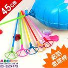 A0066☆鋁膜氣球氣球桿組_45cm#生日#派對#字母#數字#英文#婚禮#氣球#廣告氣球#拱門#動物